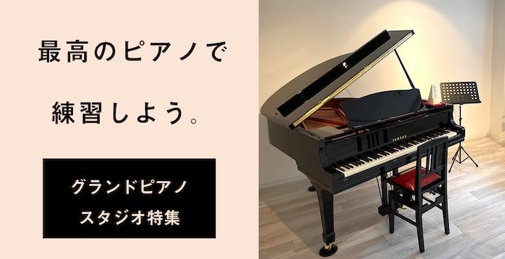 グランドピアノスタジオ特集